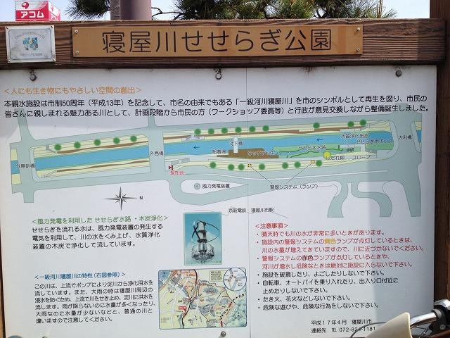 IMG_4229寝屋川駅前せせらぎ公園看板130420