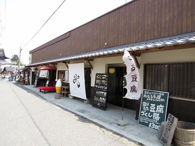 G_0641土産物店街にある豆腐専門店