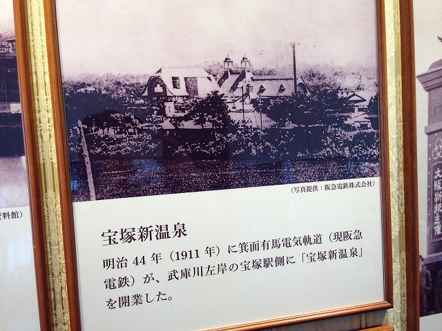IMG_5299通天閣にあった宝塚温泉紹介