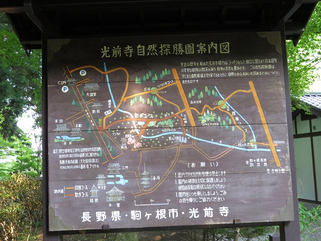 IMG_1068●光前寺周辺案内図です