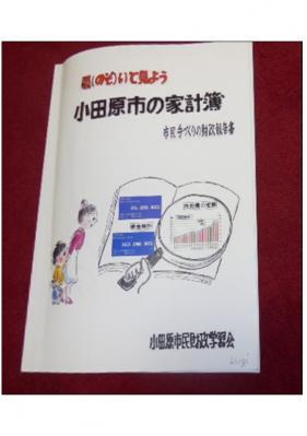 小田原市 市民財政分析