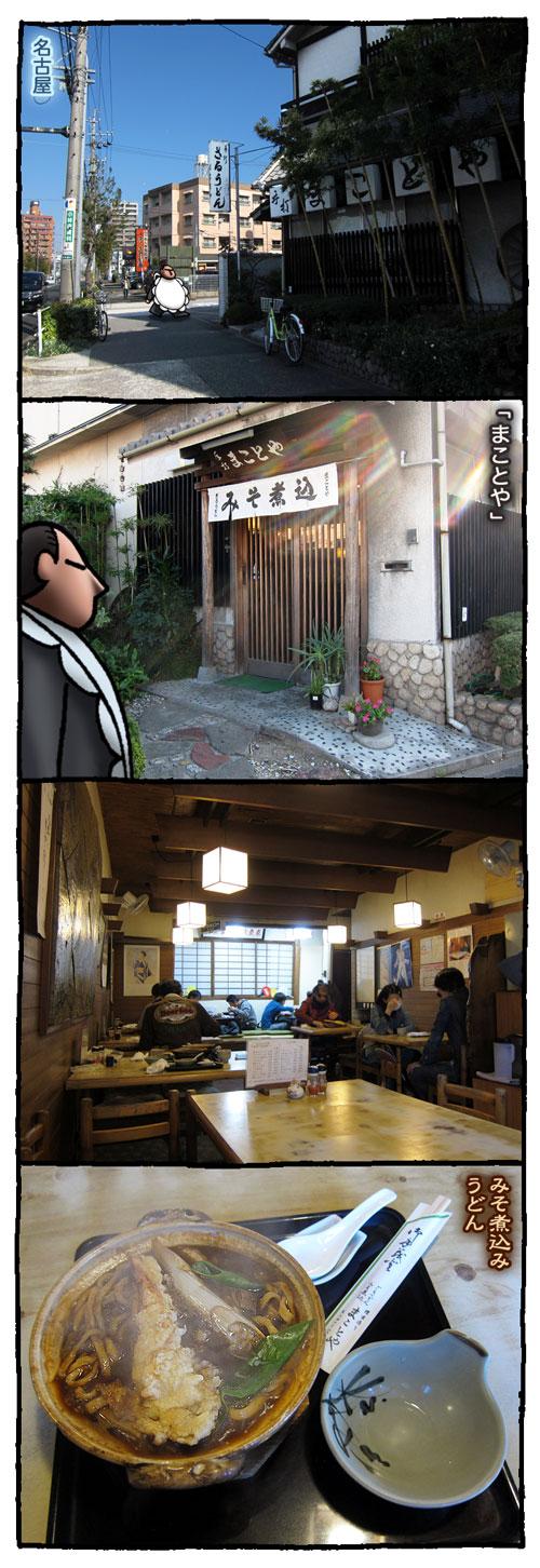 nagoyamakotoya1.jpg