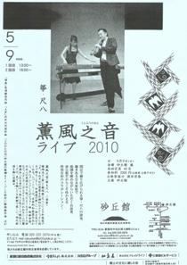 箏・尺八二重奏「薫風之音」ライブ2010