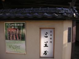 破竹のポスター