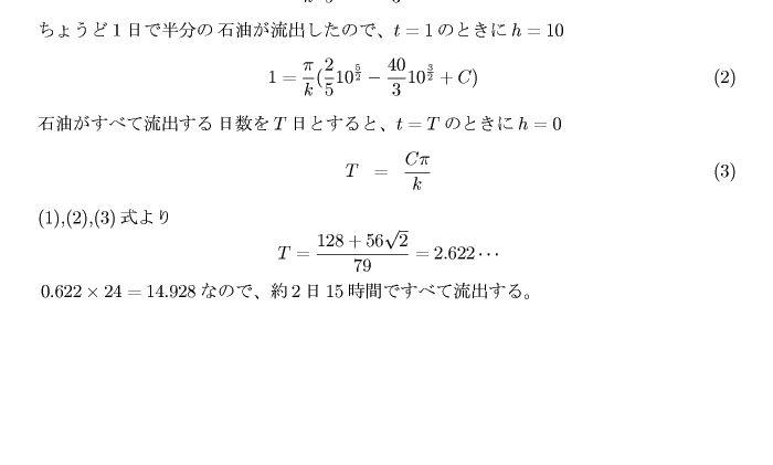 0325suugaku3.jpg