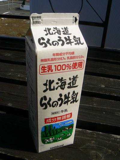 P1140170牛乳