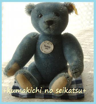 kumakichiの生活