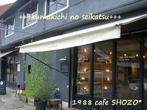 1988 CAFE SHOZO