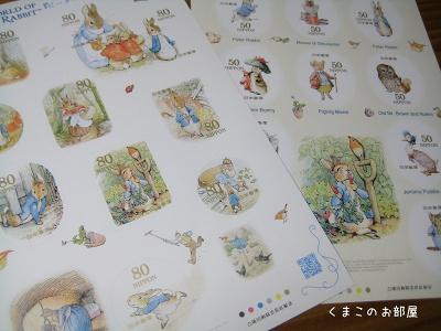 ピーターラビット切手