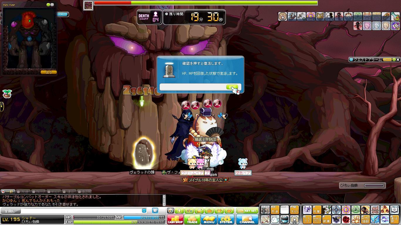 Maple131223_031151.jpg