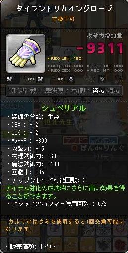 Maple131223_191122.jpg