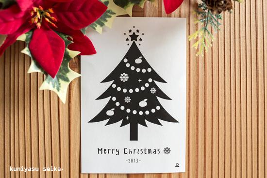 2013年 クリスマスカード