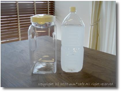 ペットボトルと比較