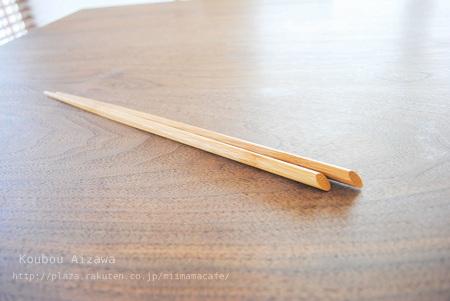 工房アイザワ 取り箸