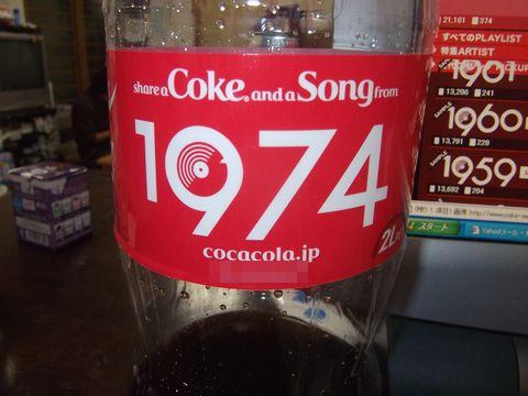 coca0310-1.jpg