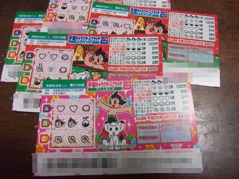 takarakuji0407-1.jpg