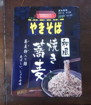 yakisoba0602-1.jpg