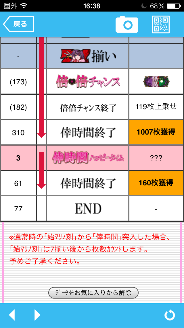 bakemonogatari3 (1)