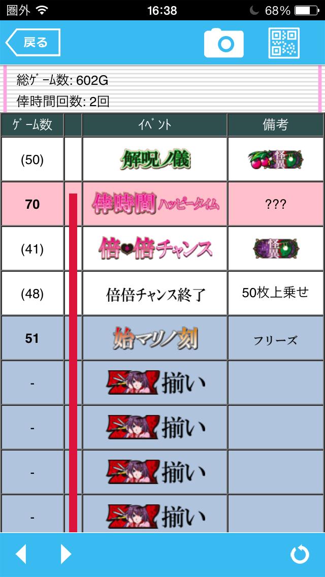bakemonogatari3 (2)