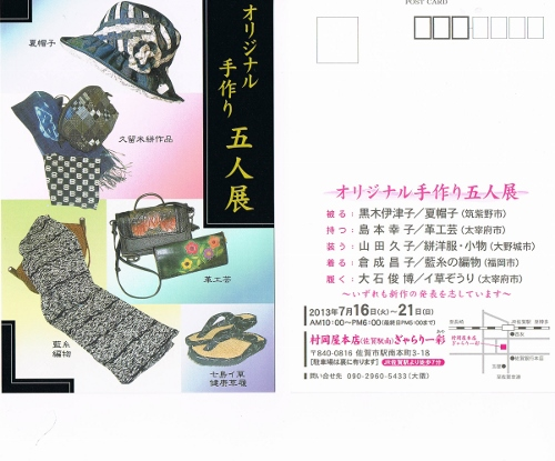 CCF20130608_00001 (500x415)