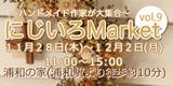 nijiiro_vol9_banner.jpg