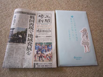 オリジナル切符&埼玉新聞