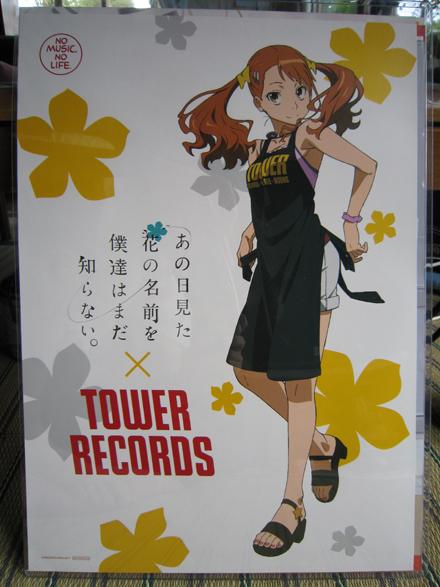 安城鳴子×タワーレコード