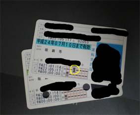 免許とった称未設定 1のコピー