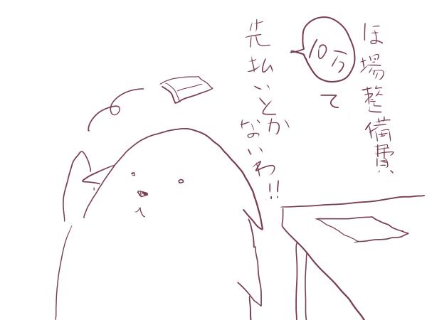 hojyouseibihi.jpg