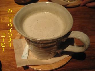 ハニーウインナーコーヒー