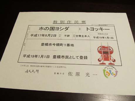 105_20120225180846.jpg