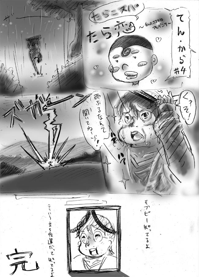 てん・から #4