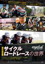 110704cycle.jpg