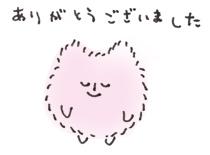minami_arigato.jpg