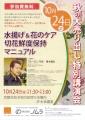 2014nomura002.jpg