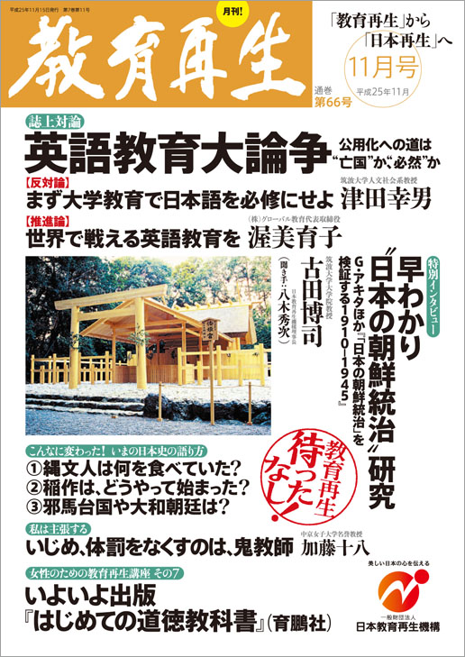 kyoiku2511-1.jpg