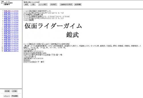 【確定】新番組「仮面ライダーガイム 鎧武」