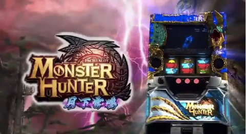 PACHISLOT_MONSTER_HUNTER_月下雷鳴_-_YouTube