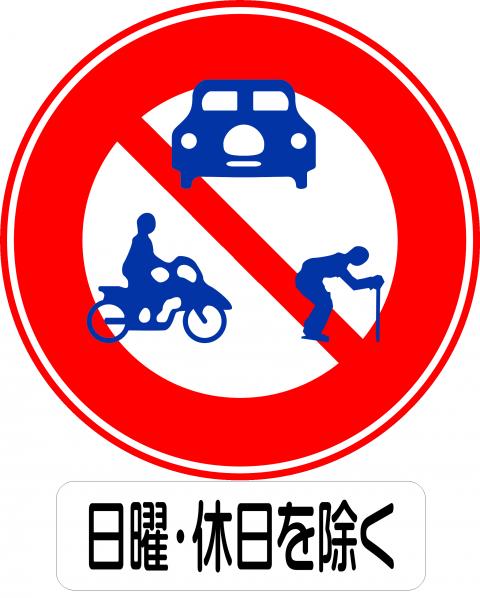 ワシも指定方向外進入禁止標識