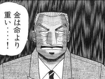 http://blog-imgs-42.fc2.com/k/y/o/kyoumomake/kanehainotiyorriomoi.jpg