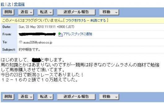 110523mail_convert_20100524125015.jpg