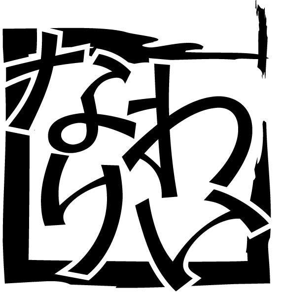 なりわいロゴ