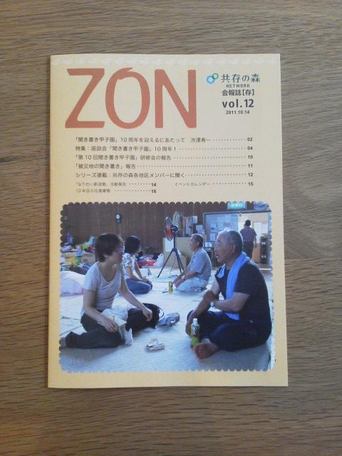 会報誌「ZON」第12号!