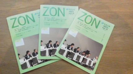 会報誌ZON第13号!