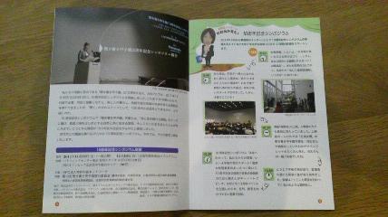特集記事は「聞き書き甲子園10周年記念シンポジウム」報告