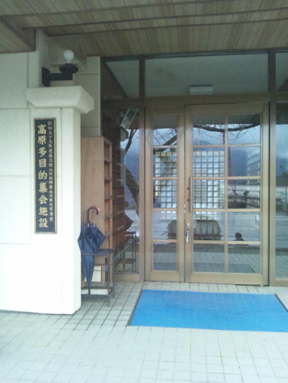 高原地区公民館