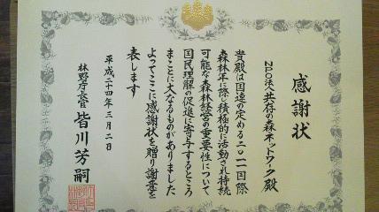 林野庁長官からの感謝状