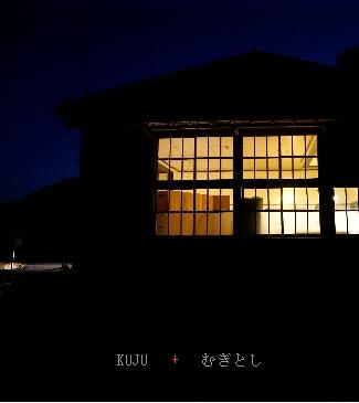 kuju+mugitoshi4