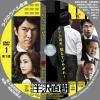 HANZAWA_R_DVD1