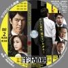 HANZAWA_R_DVD2